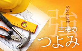 SANKI Recruiting Information さあ、共に未来へ ENGINEERING FOR THE  FUTURE